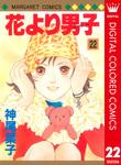 花より男子 カラー版 22-電子書籍