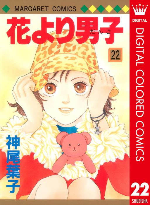 花より男子 カラー版 22-電子書籍-拡大画像