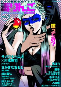 毒りんごcomic / vol.7-電子書籍