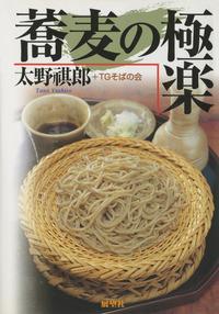 蕎麦の極楽-電子書籍