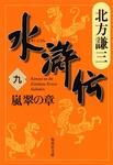 水滸伝 九 嵐翠の章-電子書籍