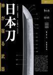 日本刀 神が宿る武器-電子書籍