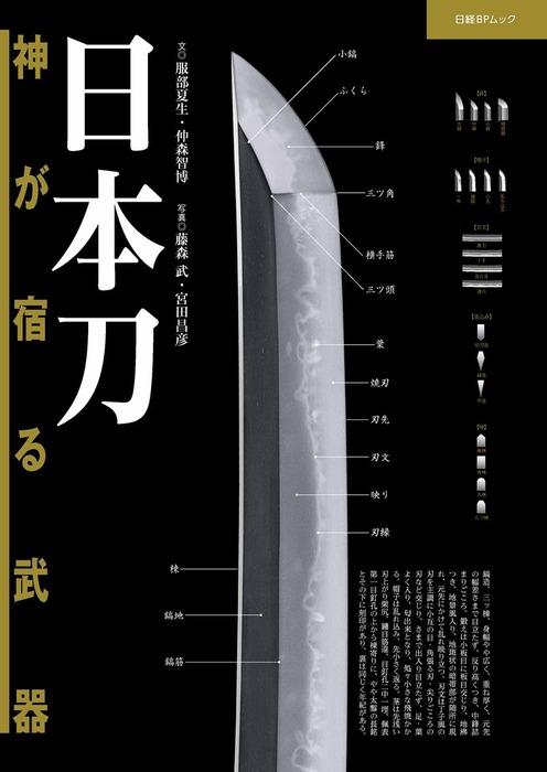 日本刀 神が宿る武器拡大写真
