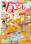 ねことも vol.46-電子書籍