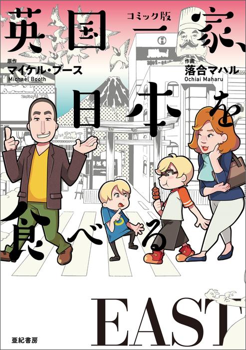 コミック版 英国一家、日本を食べるEAST拡大写真