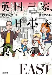 コミック版 英国一家、日本を食べるEAST-電子書籍