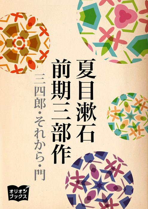 夏目漱石 前期三部作拡大写真