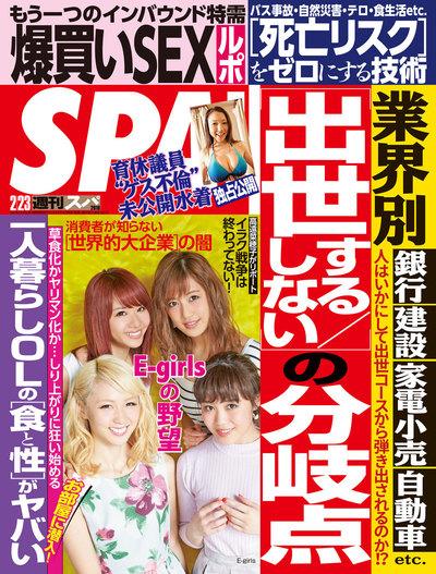 週刊SPA! 2016/2/23号-電子書籍