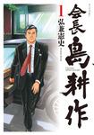 会長 島耕作(1)-電子書籍