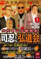 実録極道抗争シリーズ(カルトコミックス)