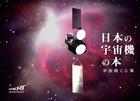 「日本の宇宙機の本」宇宙機CG集