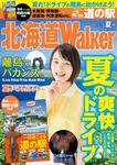 HokkaidoWalker北海道ウォーカー 2014 夏号-電子書籍