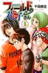 フィールドの花子さん(3)-電子書籍