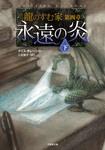 龍のすむ家 第四章 永遠の炎 下-電子書籍