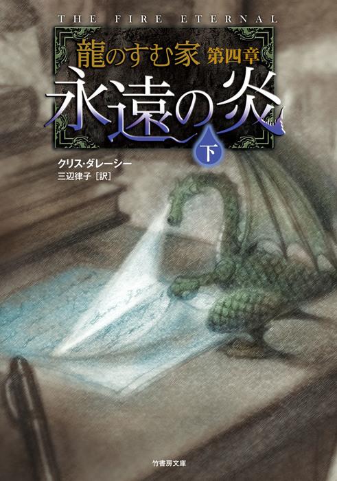 龍のすむ家 第四章 永遠の炎 下-電子書籍-拡大画像