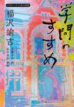 福沢諭吉「学問のすすめ」 ビギナーズ 日本の思想-電子書籍