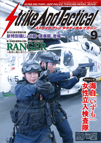 Strike And Tactical 2017年 9月号
