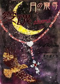 愛魂~月の寵辱~-電子書籍