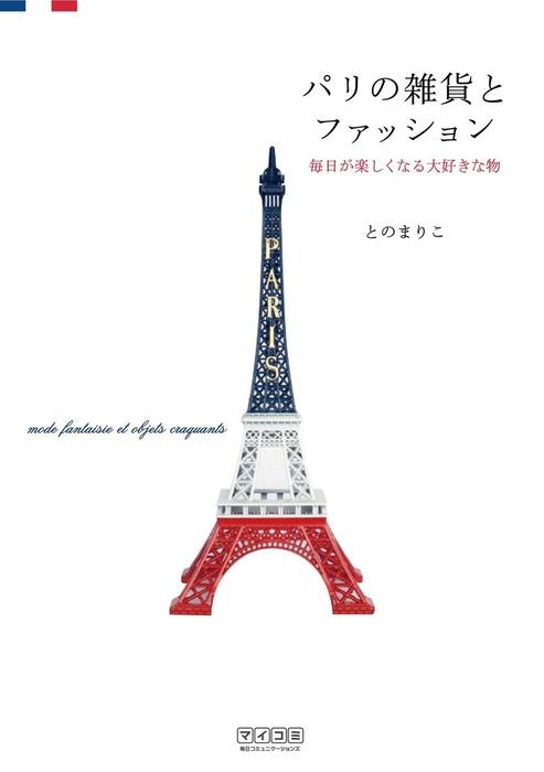 パリの雑貨とファッション 毎日が楽しくなる大好きな物拡大写真