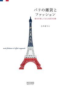 パリの雑貨とファッション 毎日が楽しくなる大好きな物-電子書籍