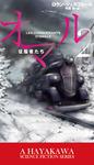 オマル2 -征服者たち--電子書籍