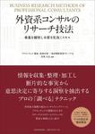 外資系コンサルのリサーチ技法―事象を観察し本質を見抜くスキル-電子書籍