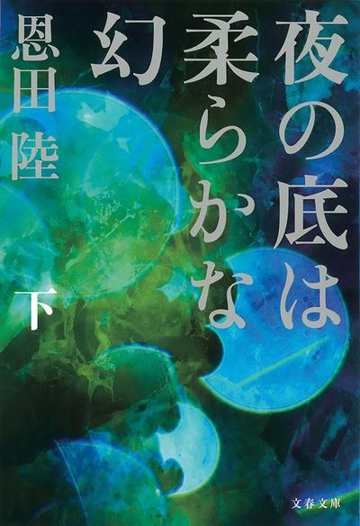 夜の底は柔らかな幻(下)-電子書籍