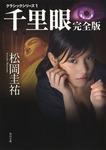 千里眼 完全版 クラシックシリーズ1-電子書籍