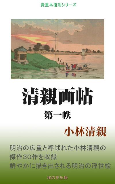 清親画帖 第一帙-電子書籍