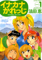イナカナかれっじ(アクションコミックス)