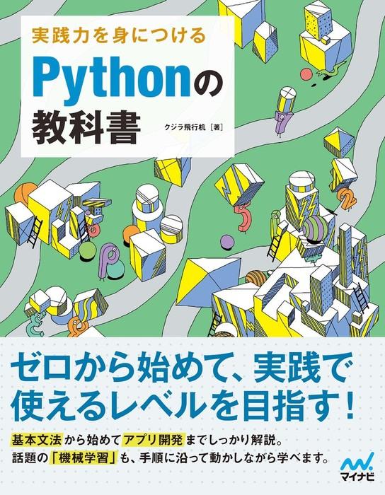実践力を身につける Pythonの教科書拡大写真