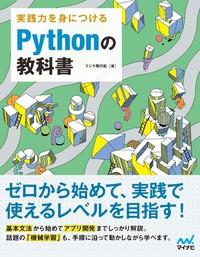 実践力を身につける Pythonの教科書-電子書籍