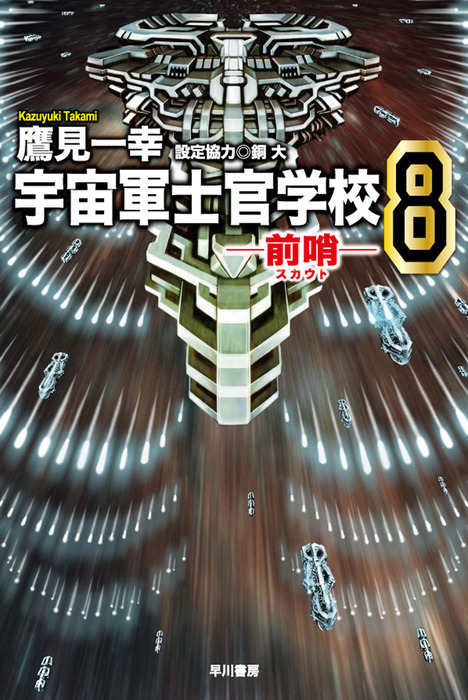 宇宙軍士官学校―前哨―8拡大写真