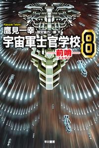 宇宙軍士官学校―前哨―8-電子書籍