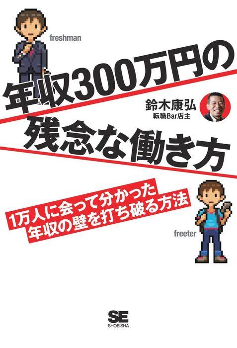 年収300万円の残念な働き方 1万人に会って分かった年収の壁を打ち破る方法-電子書籍-拡大画像
