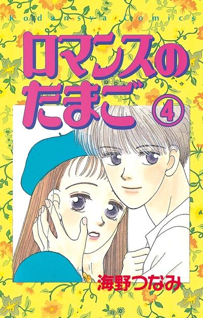 ロマンスのたまご 分冊版(4)-電子書籍