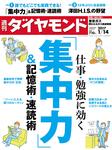 週刊ダイヤモンド 17年1月14日号-電子書籍