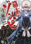 幕末ゾンビ (1)-電子書籍