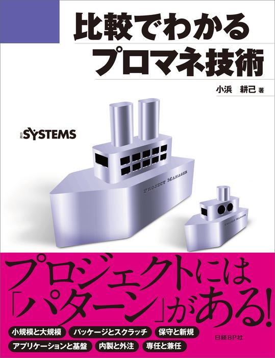 比較でわかるプロマネ技術(日経BP Next ICT選書)拡大写真