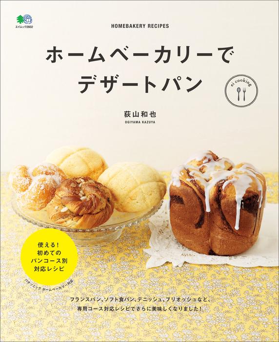 ホームベーカリーでデザートパン-電子書籍-拡大画像