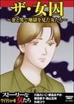 ザ・女囚~金と男で地獄を見た女たち~-電子書籍