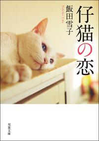 仔猫の恋-電子書籍