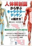 人体解剖図から学ぶキャラクターデッサンの描き方-電子書籍