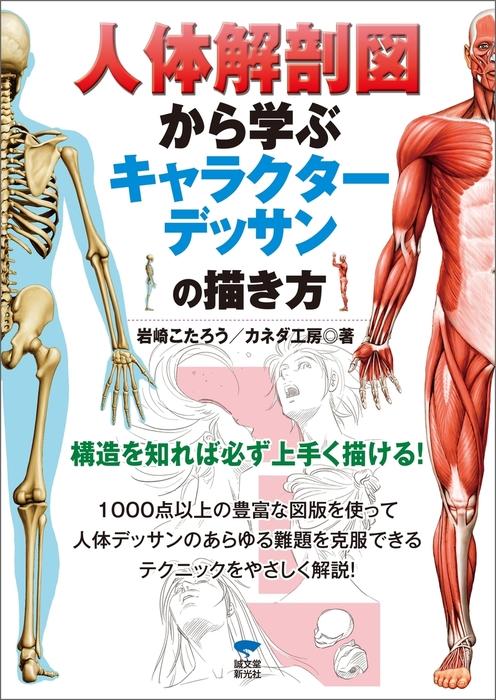 人体解剖図から学ぶキャラクターデッサンの描き方拡大写真