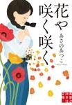 花や咲く咲く-電子書籍