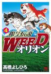 銀牙伝説WEEDオリオン 4-電子書籍