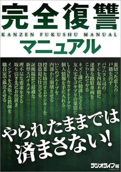 完全復讐マニュアル-電子書籍
