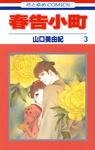 春告小町 3巻-電子書籍