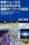 科学ニュースがみるみるわかる最新キーワード800 過去5年間の記事をベースに未来予想をプラス-電子書籍