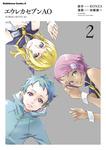 エウレカセブンAO(2)-電子書籍